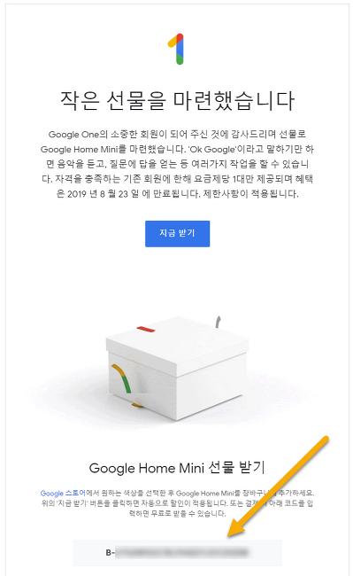 구글 드라이브 이벤트로 구글 홈 미니 받기(기존 등록자)
