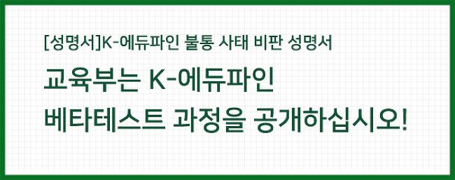 [성명서]K-에듀파인 불통 사태 비판 성명서