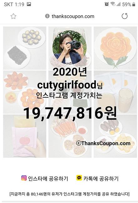 인스타그램 계정가치(땡스쿠폰), 연말결산(베스트나인) - 귀여운걸 @cutygirlfood