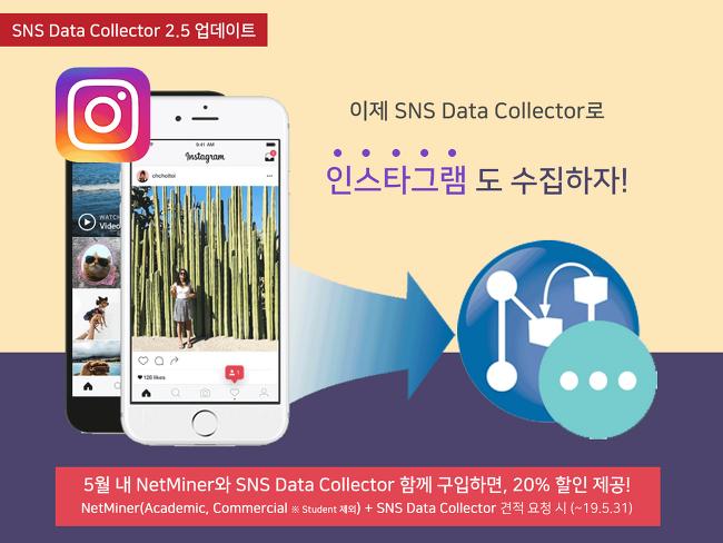인스타그램도 수집하세요! - SNS Data Collector 2.5 업데이트