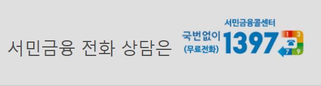 햇살론17 정부지원대출 신청방법 금리(서민금융진흥원)