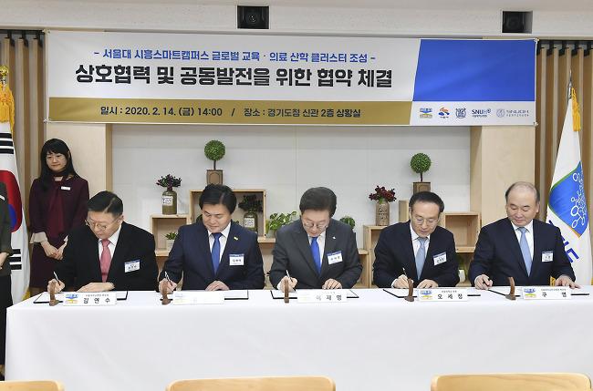 서울대 시흥스마트캠퍼스 글로벌 교육ㆍ의료..