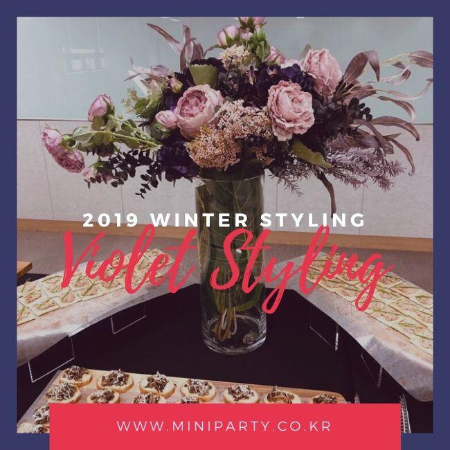 2019 미니파티 winter color -violet 스타일링