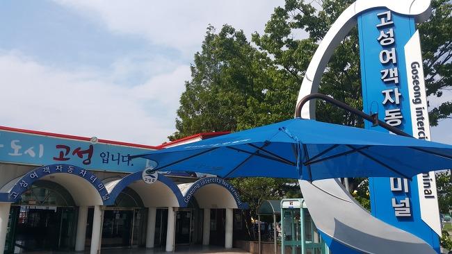 경남 고성시외버스터미널 시간표
