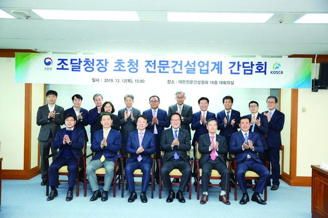 대한전문건설협회, 조달청장 간담회 개최