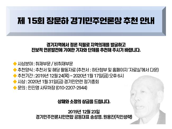 2019 제15회 장문하 경기민주언론상 추천요청