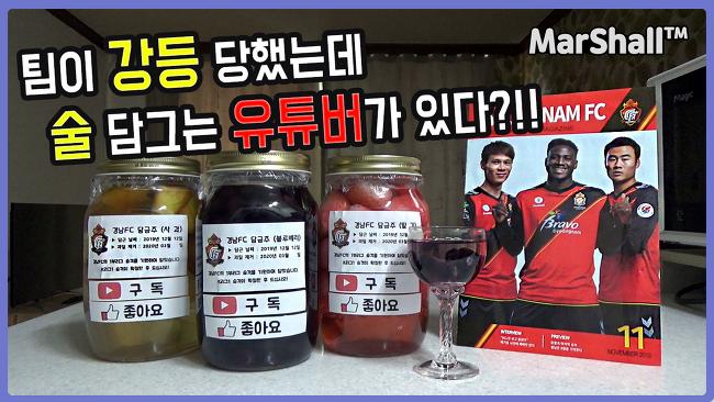 경남FC 3종 과일 담금주 만들기 - 1부리그 승..