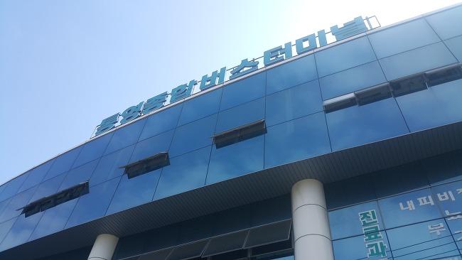 통영시외버스터미널 시간표 통영고속버스시간표