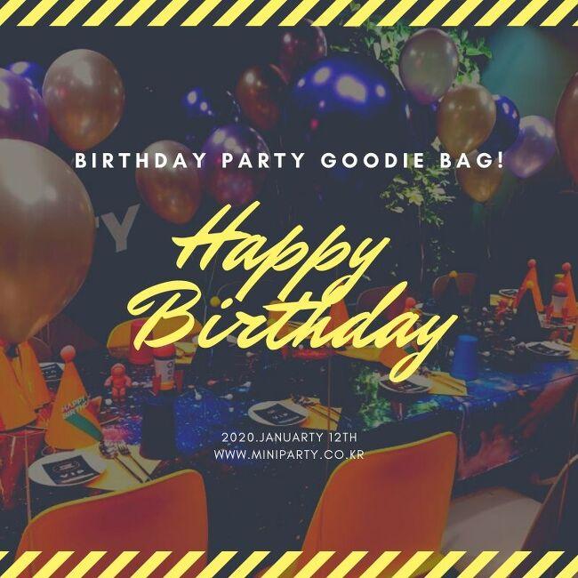 2020 합동생파 구디백 제작 Birthday Party Goodie Bag