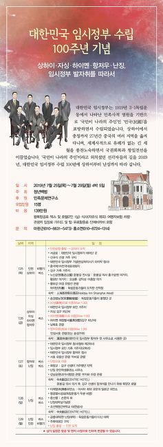 [답사신청] 상하이에서 난징까지, 임시정부 발자취를 따라서(7.25~29)