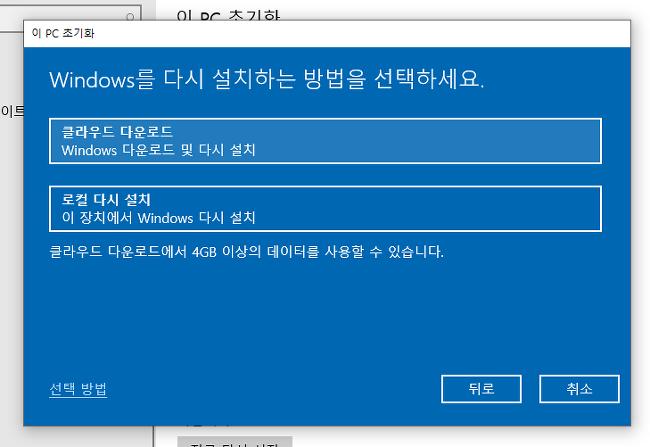 윈도우 10 인사이더 프리뷰(빌드 18970): PC 초기화에 클라우드 다운로드 옵션 추가됨