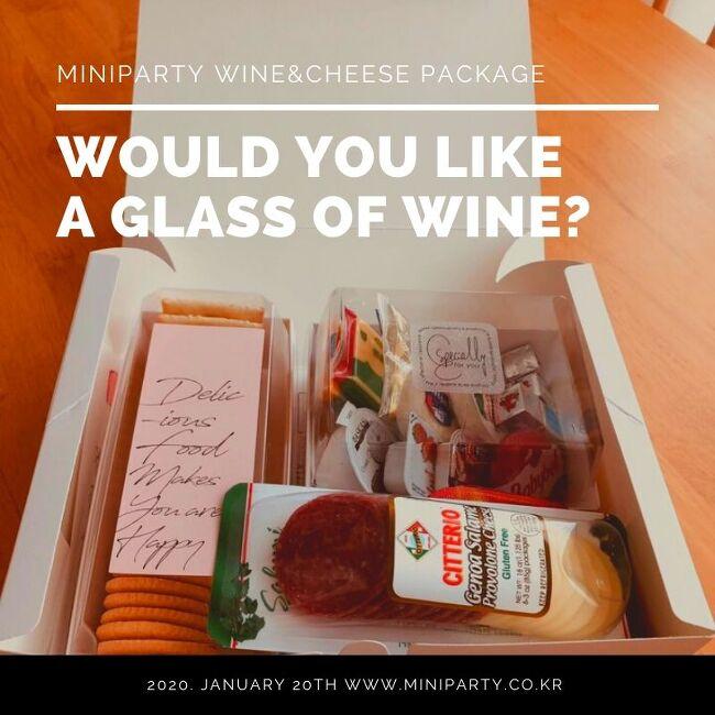 2020미니파티 와인패키지- 2020 MINI PARTY  Wine-Cheese Package