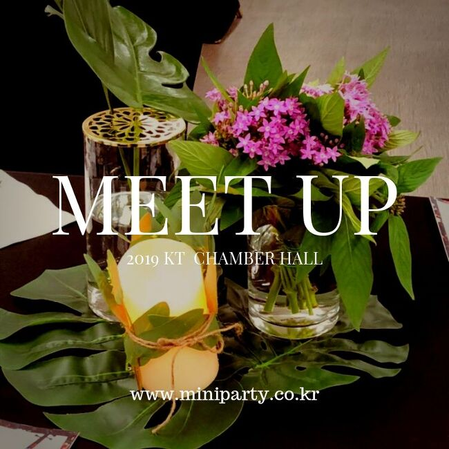 KT회장님과 신입사원의 밋업(MEET UP) 케이터링!!