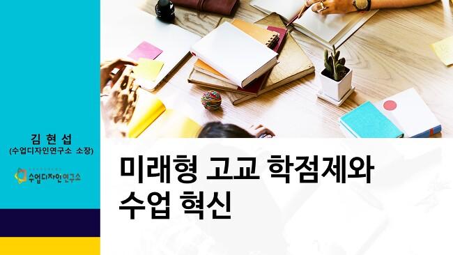 미래형 고교 학점제와 수업 혁신(1)