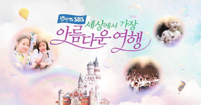 심리상담센터 마이스토리, 희망 TV SBS 세상에서 가장 아름다운 여행 '세종 꿈나무 오케스트라 프로젝트' 참여