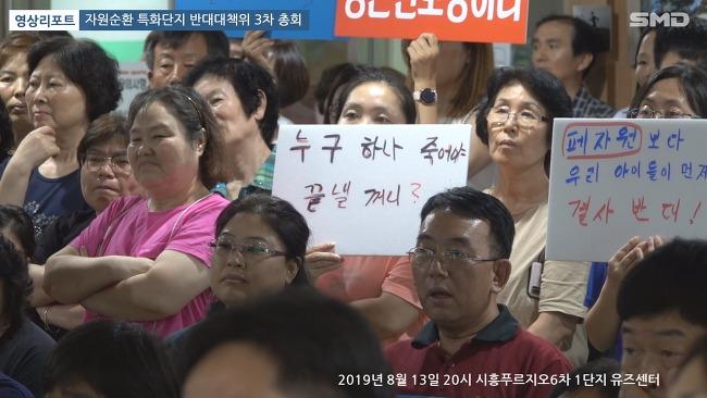 """죽율동 주민들 """"자원순환특화단지, 정치인들 무.."""