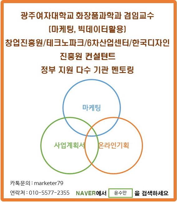 YSM마케팅컨설팅 윤수만 컨설턴트의 찾아가는 창업멘토링/창업컨설팅 서비스
