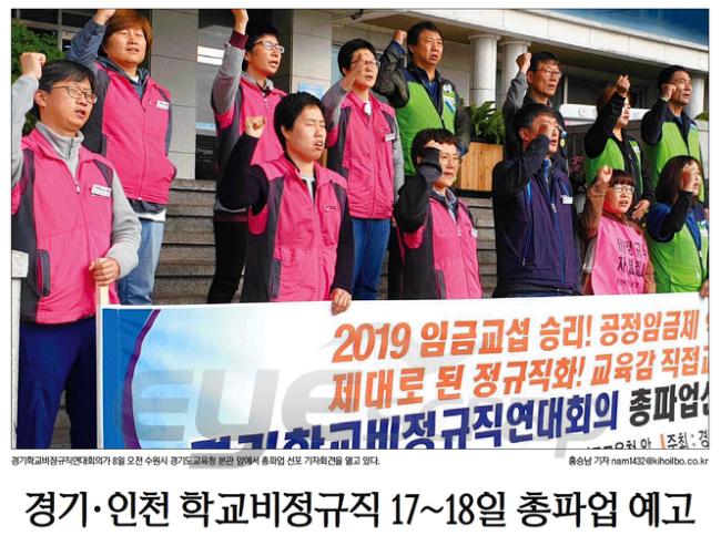 파업에 대한 경기지역 일간지 보도모니터