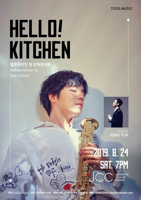 재즈 팝 색소포니스트 멜로우키친, 첫 단독 콘서트 'Hello! Kitchen' 개최