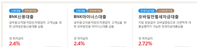 마이너스통장 금리, 마이너스신용대출 추천(bnk경남은행)