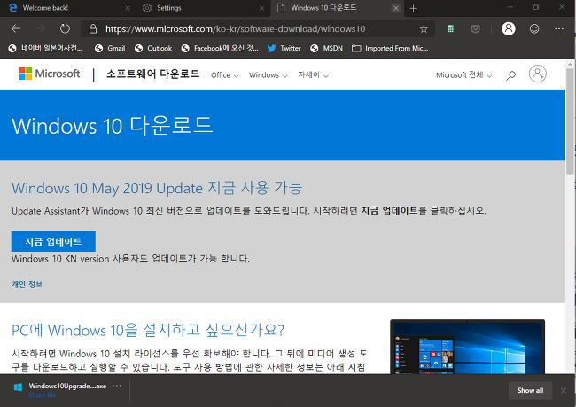 윈도우 10 업데이트(Windows 10 May 2019 Update, 빌드 1903): Windows 10 업데이트 도우..