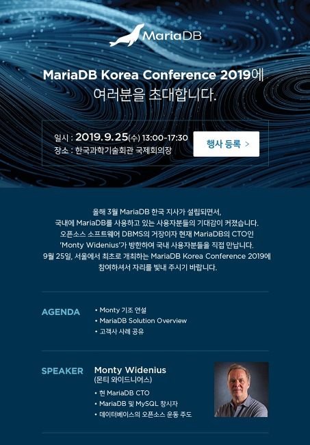 MariaDB Korea Conference with Monty 2019.09
