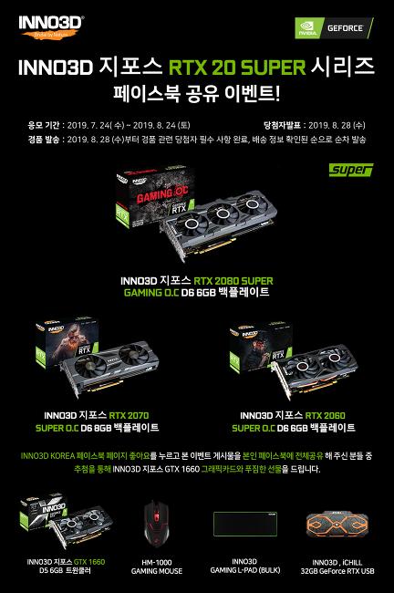 아이노비아, INNO3D 지포스 RTX 20 SUPER 시리즈 페이스북 공유 이벤트