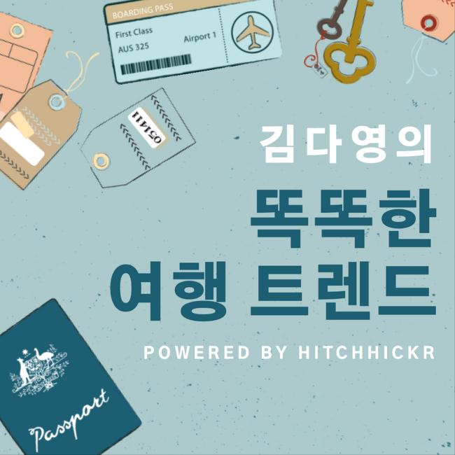 팟캐스트 '김다영의 똑똑한 여행 트렌드' 방송을 시작하..