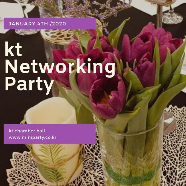 kt 주말 네트워킹 - KT Networking Party in weekend