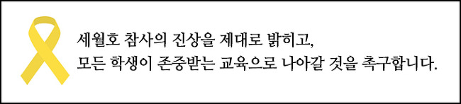 [논평] 세월호 참사 5주기에 부쳐