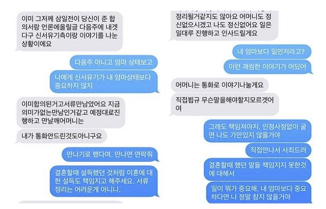 구혜선 안재현 인스타그램과 댓글 내용
