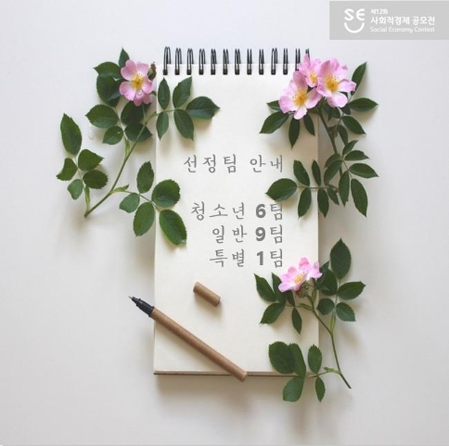 <실천아이디어 선정 안내> 총 15팀, 축하합니..