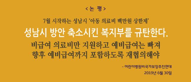 [논평] 7월 시행 성남시 '아동 의료비 백만원 상한제' 후속 과제