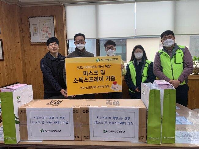 한국시설안전공단 코로나19 극복 위한 기부 동참