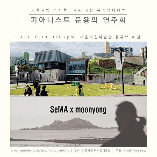 피아니스트 문용의 연주회 | 서울시립 북서울미술관 뮤지엄나이트