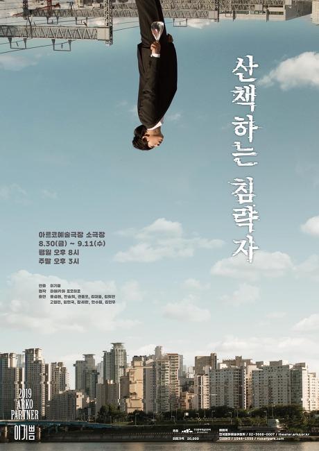 [기획연재] <불편한연극>말하기 5. SF의탈을쓴일본식가부장적교훈드라마 '산책하는 침략자'