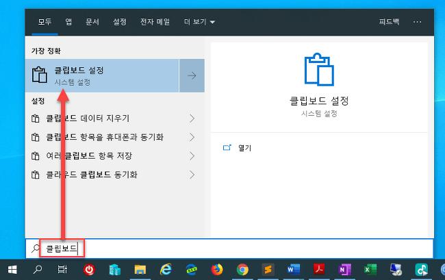 윈도우 10 팁: 복사/붙여넣기 속도가 느리다면? 클립보드 동기화를 꺼보세요!
