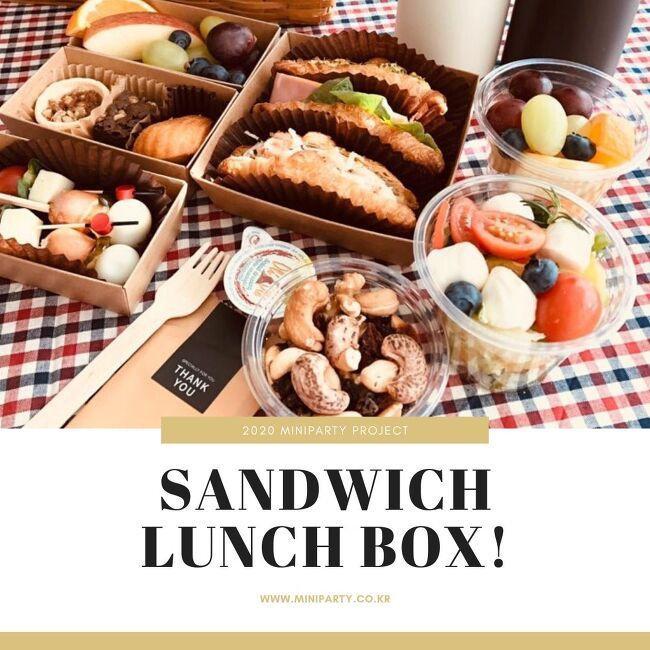가성비 갑! 미니파티 샌드위치 도시락 - Sandwich Lunch Box