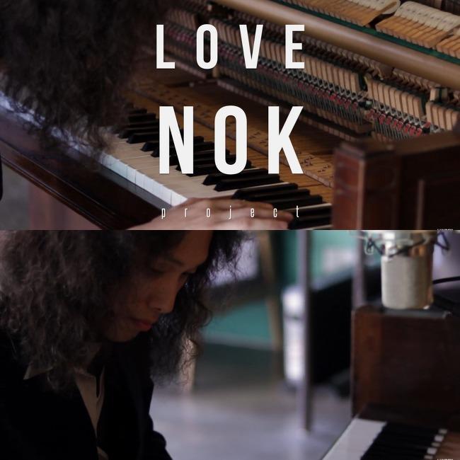 [영상] '회상' (LUYDEN의 LOVE NOK 프로젝트)