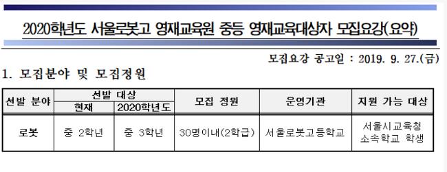 서울 로봇고등학교 영재교육원 모집 공고