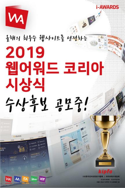 2019년 가장 주목받는 웹사이트와 모바일 앱을 찾습니다!