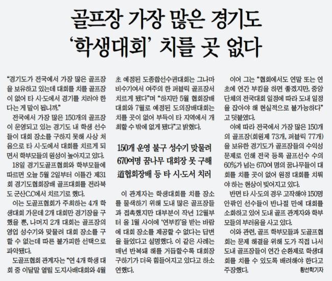 2019. 4. 2 경기지역 일간지 모니터