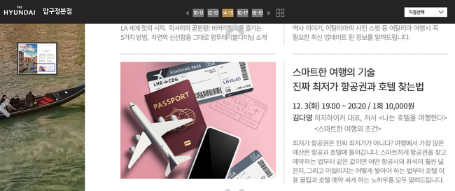 현대백화점 X 김다영의 2020 스마트 여행강의! 11/27~12/3