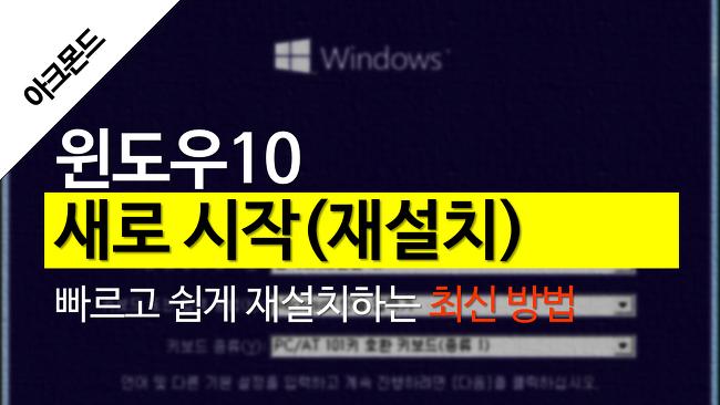윈도우10: 새로 시작 - 윈도우 10을 빠르고 쉽게 깨끗한 상태로 만들기