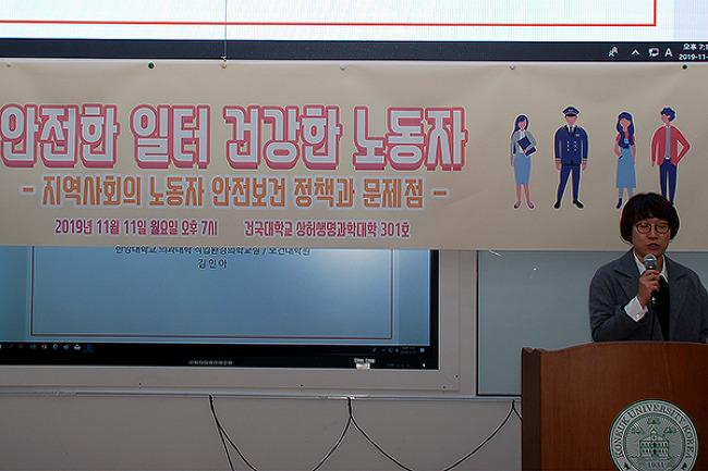 11월 광진포럼 : 노동자의 안전한 일터 건강한 노동자