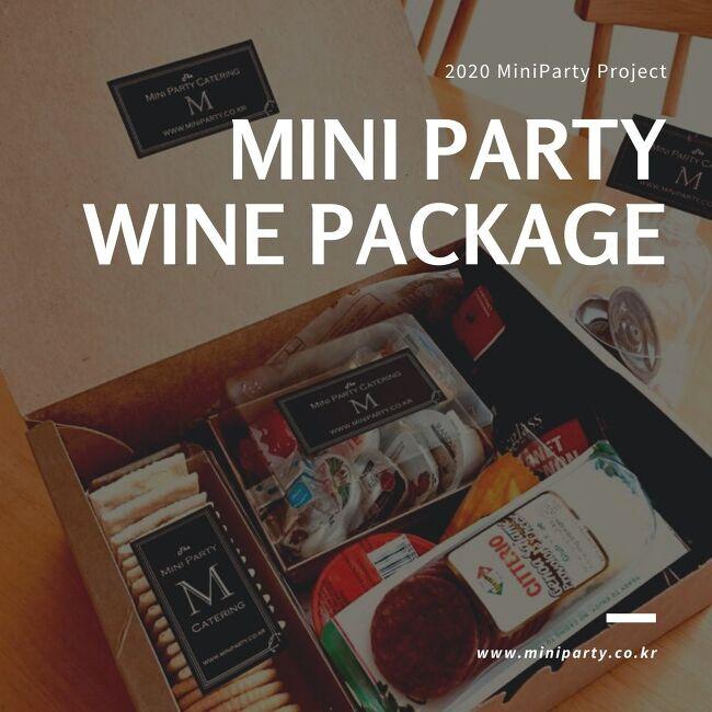 2020 미니파티 와인패키지- 2020 Wine Package