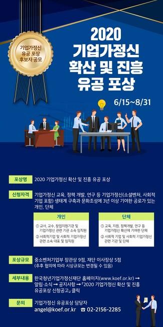 【공지】[한국청년기업가정신재단] 2020 기업가정신 확산 및 진흥 유공 포상 신청 공고