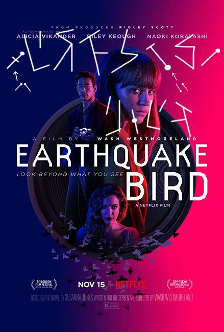 [감상글] 지진새(Earthquake Bird, 2019