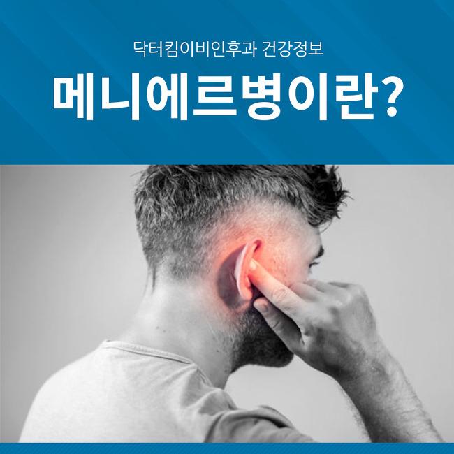 여의도역이비인후과 메니에르병, 정확하게 치료 받으려면?
