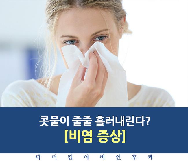여의도알레르기성비염 면역체계의 이상이 생겼다면?